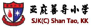 亚庇善导小学 SJK (C) Shan Tao, Kota Kinabalu